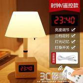 床頭燈 充電式遙控小夜燈插電睡眠臥室創意嬰兒寶寶喂奶柔光護眼台燈 3C優購 3C優購