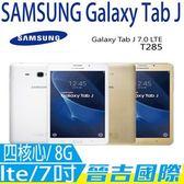 【晉吉國際】 Samsung 三星 Galaxy Tab J 7.0 T285 LTE 平板電腦