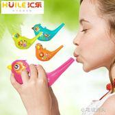 匯樂玩具創意彩繪水鳥口琴兒童DIY音樂可愛哨子兒童創意口哨喇叭『小宅妮時尚』