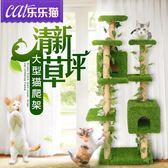 貓跳台貓爬架綠色清新草坪超大型貓爬架貓跳臺貓抓板貓窩寵物貓休閒娛樂BL