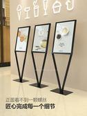 廣告牌 展示牌立式指示牌KT板展架落地pop水牌海報架V型立牌展架【雙11購物節】