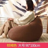 懶人沙發豆袋單人臥室創意客廳陽台休閒躺椅小戶型沙發椅子榻榻米YYS
