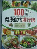【書寶二手書T2/養生_PPD】100種健康食物排行榜_鄭如玲