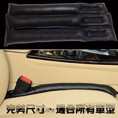 意大利地圖 碳纖 座椅縫細塞 塞條 適用於FERRARI FIAT LAMBORGHINI MASERATI