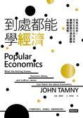 到處都能學經濟:從哈利波特、唐頓莊園到滾石樂團,流行告訴你經濟成長其實很簡單..