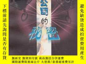 二手書博民逛書店上市公司的祕密罕見[有章]Y167411 高先民 世界圖書出版公