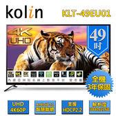 Kolin歌林49吋4K互動聯網LED顯示器+數位視訊盒(KLT-49EU01)