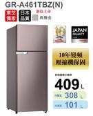 留言加碼折扣享優惠東芝 TOSHIBA 409公升 雙門變頻 冰箱 典雅金 GR-A461TBZ(N)