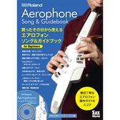 小叮噹的店-日文書 338039 ROLAND Aerophone AE-10 教材 樂譜 附CD