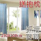 臺灣遮光S鉤抓褶窗簾 免費指定寬度和高度...