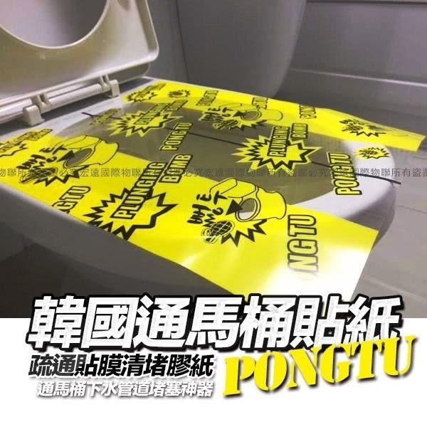 【現貨】韓國通馬桶貼紙疏通貼膜清堵膠紙PONGTU通馬桶下水管道堵塞神器