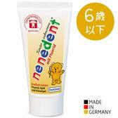 德國 nenedent 木糖醇兒童牙膏 綜合水果配方 50ml 0033