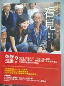 【書寶二手書T1/社會_GRK】看見-十年中國的見與思_柴靜