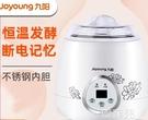酸奶機 九陽酸奶機家用全自動多功能迷你小型不銹鋼內膽智慧自制發酵米酒 韓菲兒