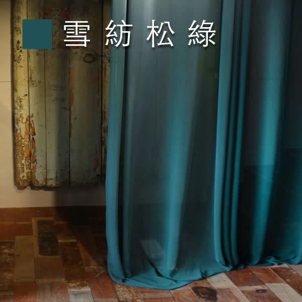 Dazo設計紗簾-雪紡松綠(金屬穿環)寬140cm×高250cm 窗紗門簾隔間簾/搭配窗簾布簾【MSBT 幔室布緹】
