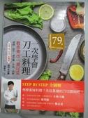 【書寶二手書T1/餐飲_WGB】一次學會刀工料理,教你煮出一桌好菜:切絲、切丁..._陳秉文