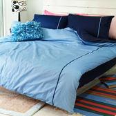 《40支紗》雙人床包薄被套枕套四件式【海洋】繽紛玩色系列 100%精梳棉 -麗塔LITA-