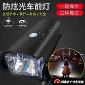 自行車燈平衡車車前燈強光夜騎手電筒USB充夜光燈【探索者】