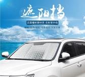 加厚鐳射汽車遮陽擋夏季車前檔防曬板隔熱擋板玻璃擋陽板YYJ 夢想生活家