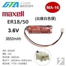 【久大電池】 日本 Maxell ER18/50 3.6V 3650mah 一次性鋰電【PLC工控電池】MA-16