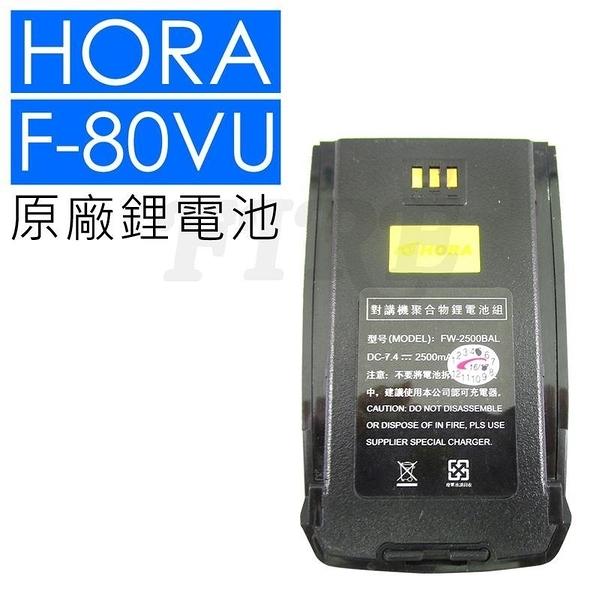 HORA 原廠 鋰電池 C-160VU F-80VU F80VU 無線電 對講機 FW-2500BAL F80
