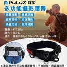 攝彩@胖牛多功能攝影腰帶PULUZ登山腰帶固定帶相機配件攝影騎車露營單眼相機腳架快掛 便攜腰帶