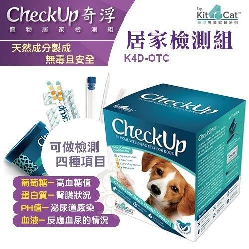 *KING WANG*【含運】Petiia沛緹雅《CheckUp奇浮 狗狗居家檢測組 K4D-OTC》犬適用