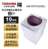(基本安裝+24期0利率) TOSHIBA 東芝10公斤洗衣機 AW-B1075G (WL) 薰衣紫 公司貨
