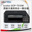 【限時贈墨水組】Brother DCP-T510W 原廠大連供四合一複合機