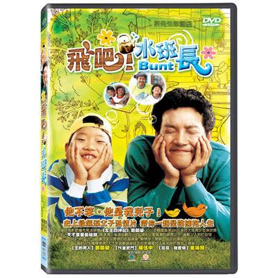 飛吧水班長DVD 鄭鎮榮/權伍中