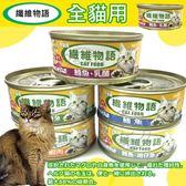 【培菓平價寵物網】日本進口纖維物語化毛貓罐頭80克*1瓶
