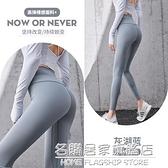 健身褲女彈力緊身速干運動高腰無痕跑步服蜜桃提臀塑型外穿瑜伽褲 名購新品