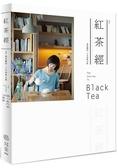 紅茶經:葉怡蘭的20年尋味之旅