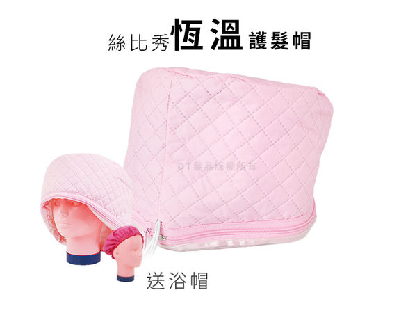 【DT髮品】絲比秀 恆溫 DIY 護髮帽 深層護髮 染燙護 【0222027】