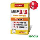 三多維他命D3+B膜衣錠120錠~超值買一送一 (產品效期至2022年02月,特價商品,售完為止)
