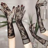 新娘手套秋冬季女式表演出新娘婚禮婚紗性感防曬長款薄款開車黑色蕾絲手套 至簡元素