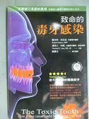 【書寶二手書T1/醫療_GRN】牙醫絕口否認的真相:致命的毒牙感染_羅伯特.克拉茲