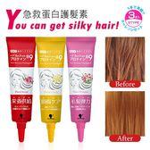 日本 POPSKIN 急救蛋白護髮素 12mL╳3入/組 沖洗式 ◆86小舖◆