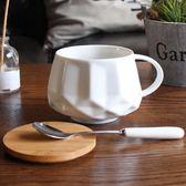 馬克杯歐式咖啡杯馬克杯帶蓋勺簡約杯子陶瓷創意家用辦公室水杯女限時一天下殺8折