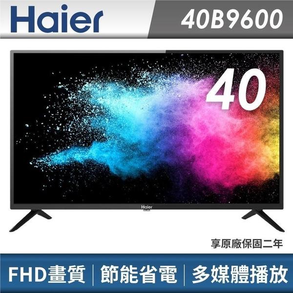 【免運費】【免費安裝】【Haier 海爾】40型/40吋 FHD節能 電視/顯示器 LE40B9600 無視訊盒