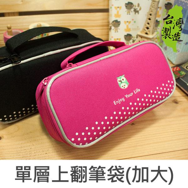 珠友 PB-60167 單層上翻筆袋/鉛筆袋/文具盒/筆盒(加大)-貓頭鷹