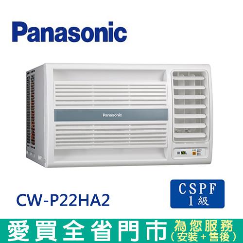 Panasonic國際3-4坪CW-P22HA2變頻冷暖右吹窗型冷氣 含配送到府+標準安裝【愛買】
