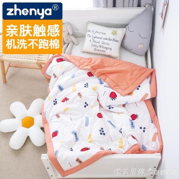 兒童空調被可水洗棉夏季薄款嬰兒小被子午睡蓋被幼兒園寶寶夏涼被 NMS美眉新品