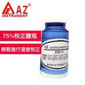 飛睿(衡欣)AZ HR75AZ-75%校正鹽瓶