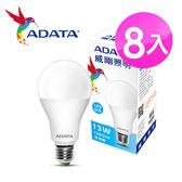 威剛ADATA LED 13w 球泡燈 白光 8入組