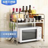 微波爐置物架 - 廚房用品置物架 2層微波爐烤箱架子 調料碗收納架jy【快速出貨優惠兩天】