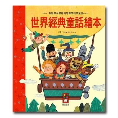 世界經典童話繪本 (購潮8)