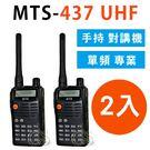 MTS-437 UHF 單頻 專業手持 對講機 【2入】 無線電對講機 MTS