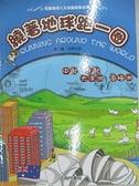 【書寶二手書T1/少年童書_EH3】繞著地球跑一圈. 第一輯: 世界之旅 中歐、北歐、大洋洲、南極洲