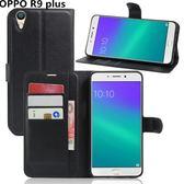 [全館5折-現貨快出] OPPO R9 plus 手機殼 荔枝紋 左右開 插卡 支架 保護套 手機保護套